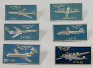 Original Russian Pin Badges - Mainstream Aeroflot Aircraft x 6 Badges